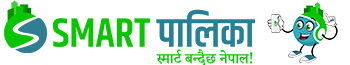SmartPalika Sewa - SmartPalika - Digital Nepal eGovernance System | Smart Mobile Apps for Local Governments of Nepal