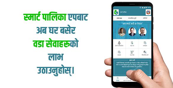 smartpalika phone app