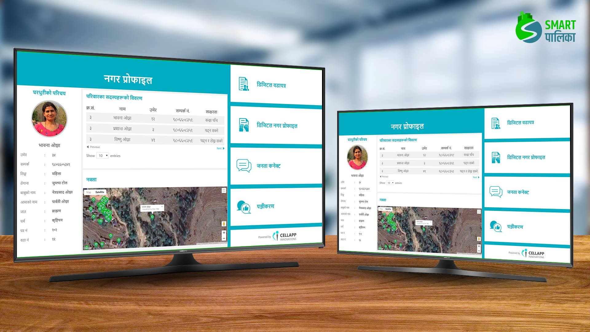 smartpalika desktop interface