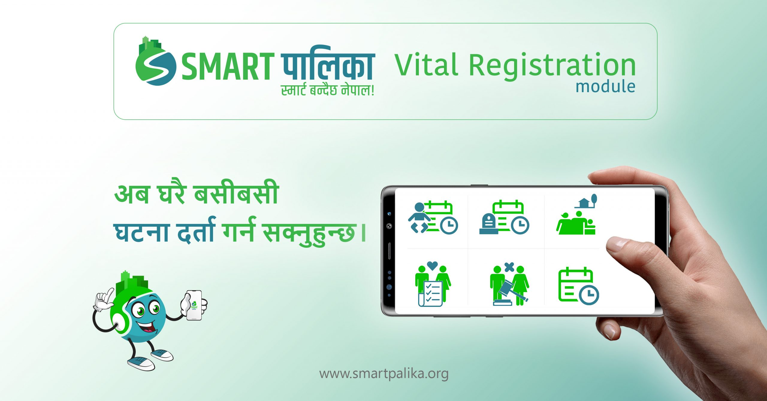 SmartPalika Vital-Registration Banner
