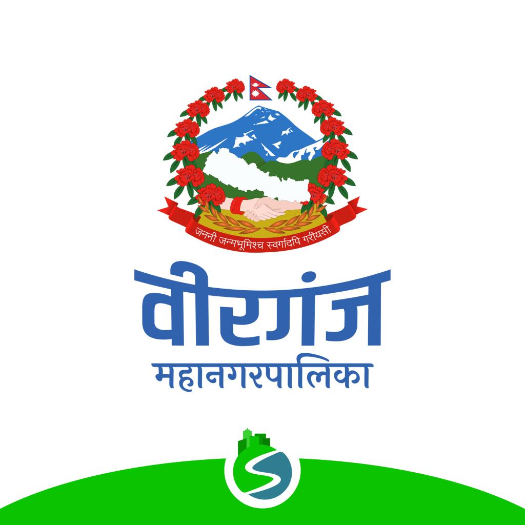 Birgunj Metropolitan City SmartPalika Logo