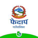 Phedap Rural Municipality logo