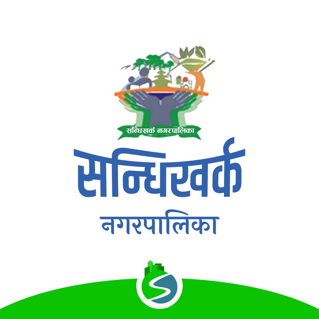 Sandhikharka Municipality logo