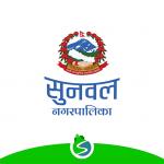 Sunwal Municipality logo