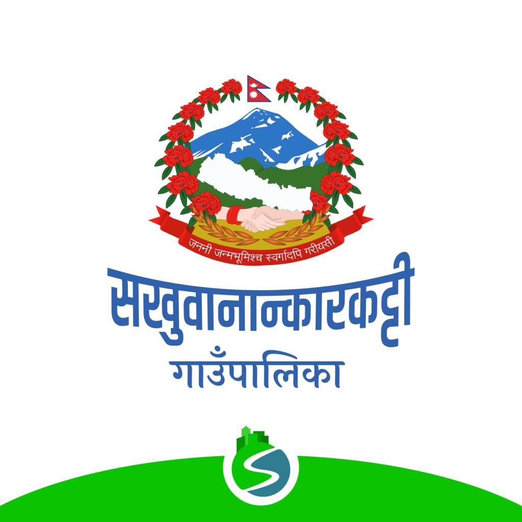 Sakhuwanankarkatii Rural Municipality logo